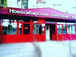 Юрист в Новосибирском районе